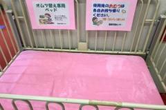尾道市児童センターの授乳室・オムツ替え台情報