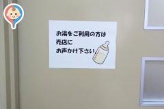 植物園会館(1F)の授乳室・オムツ替え台情報