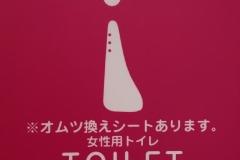 江坂オッツ店(2F)のオムツ替え台情報