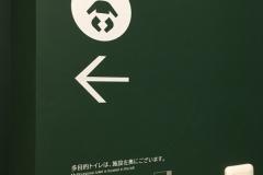3×3 Lab Future(1F トイレ)のオムツ替え台情報