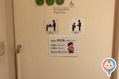 まちづくりセンター(1F)の授乳室情報