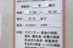 イトーヨーカドー 湘南台店(2F)の授乳室・オムツ替え台情報