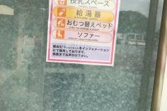 キッズダム(売店隣)の授乳室・オムツ替え台情報
