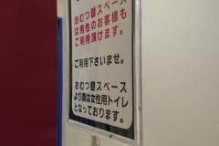 イオンスタイル御嶽山駅前〔旧 ジャスコ〕(3F)の授乳室・オムツ替え台情報