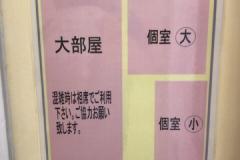 イオン扶桑店(2F)の授乳室・オムツ替え台情報