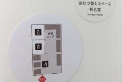 トリエ京王調布(4F)の授乳室・オムツ替え台情報