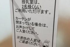 イトーヨーカドー 藤沢店(4F)の授乳室・オムツ替え台情報