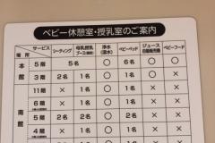 玉川高島屋 南館(5階)の授乳室・オムツ替え台情報