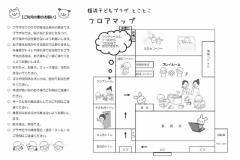 福岡市役所こども未来局関係機関等 西区姪浜子どもプラザ(1F)の授乳室・オムツ替え台情報
