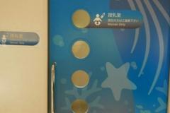 サンシャイン水族館(2F)の授乳室・オムツ替え台情報