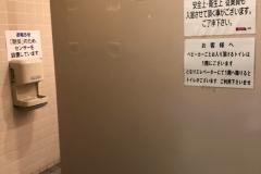 イオン北浦和店 東側女子トイレ(3F)のオムツ替え台情報