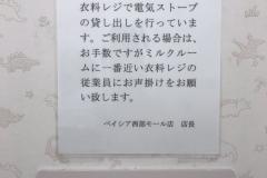 ベイシア西部モール店(1F)の授乳室・オムツ替え台情報