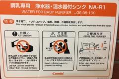 日野市役所(1F)の授乳室・オムツ替え台情報