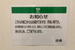 サミット王子桜田通り店(1F)の授乳室・オムツ替え台情報
