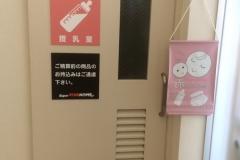 スーパービバホーム新名取店(1F)の授乳室・オムツ替え台情報