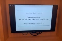 塩竈神社の授乳室・オムツ替え台情報