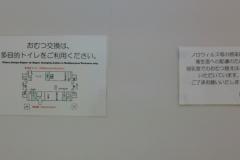 あきる野市役所(1階ATMコーナー北側)の授乳室情報