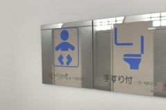 淡路SA 上り(屋外トイレ)の授乳室・オムツ替え台情報