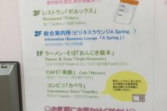 函館空港(1階)の授乳室・オムツ替え台情報