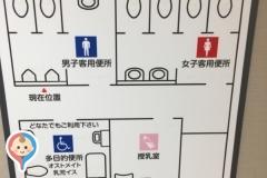 ニトリ 放出店(1F)の授乳室・オムツ替え台情報