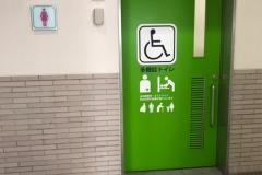三山木駅(1F)のオムツ替え台情報