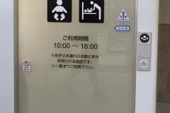 桜木町駅構内(1F)の授乳室・オムツ替え台情報