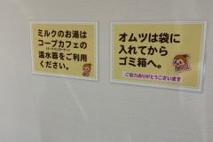 コープ葛飾白鳥店(2F)の授乳室・オムツ替え台情報