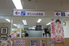 イトーヨーカドー 松戸店(6階)の授乳室・オムツ替え台情報