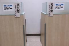 イオン今市店(2F)の授乳室・オムツ替え台情報