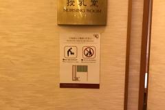 目黒雅叙園(3F)の授乳室・オムツ替え台情報