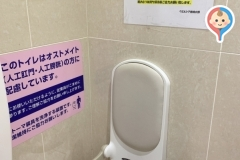 ウエルシア鹿嶋大野店のオムツ替え台情報
