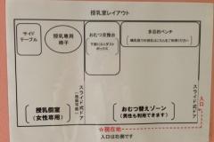 福岡県庁(11F)の授乳室・オムツ替え台情報