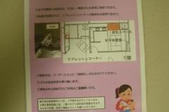 酒田市役所(7階)の授乳室・オムツ替え台情報