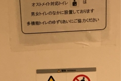 草津PA (上り)のオムツ替え台情報