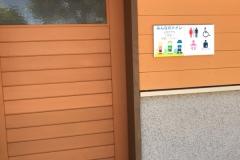 渋沢駅北口ロータリー(1F)のオムツ替え台情報