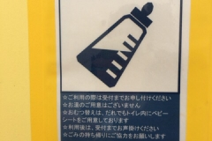 堤通公園の授乳室・オムツ替え台情報