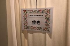 スーモカウンター湘南(藤沢)店(7F)の授乳室・オムツ替え台情報