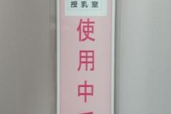 川越市役所本庁舎(3F)の授乳室・オムツ替え台情報