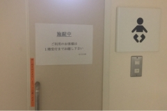 江東区 区民館枝川(1F)のオムツ替え台情報