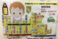 西紀SA (上り)(1F)の授乳室・オムツ替え台情報