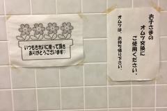 千葉市 誉田公民館(1F)のオムツ替え台情報