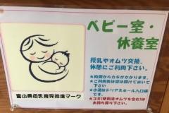富山県中央植物園の授乳室情報