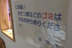北浦臨海パーク観光案内所(1F)の授乳室・オムツ替え台情報