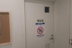 ニトリ 飯塚店(1F)の授乳室・オムツ替え台情報