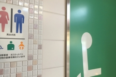 久が原駅(改札内)のオムツ替え台情報