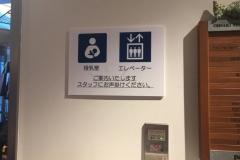 パタゴニア ゲートシティ大崎(3F)の授乳室情報