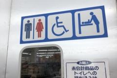 クリエイトエス・ディー厚木岡田店のオムツ替え台情報