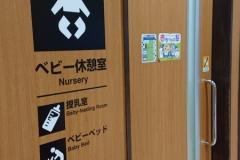 大宮駅(新幹線北乗換改札内(待合室内))の授乳室・オムツ替え台情報