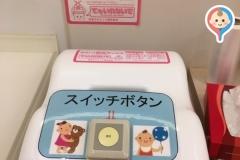 藤崎(5階)の授乳室・オムツ替え台情報