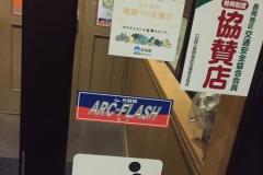 食事処しょじょじ(1F)のオムツ替え台情報